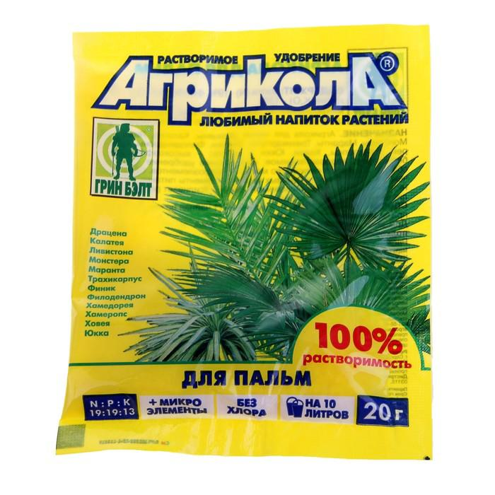 Удобрение Агрикола для пальм 20 г