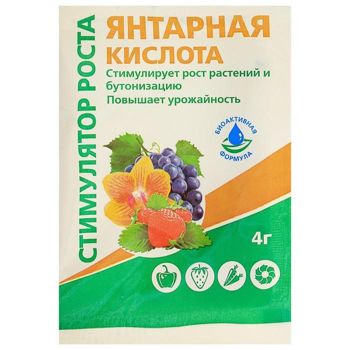 Янтарная кислота, природный регулятор роста и развития растений, 4 г