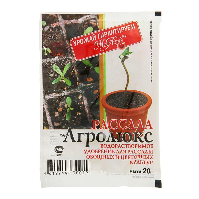"""Удобрение минеральное для садовых растений Агролюкс """"Рассада"""", 20 г"""