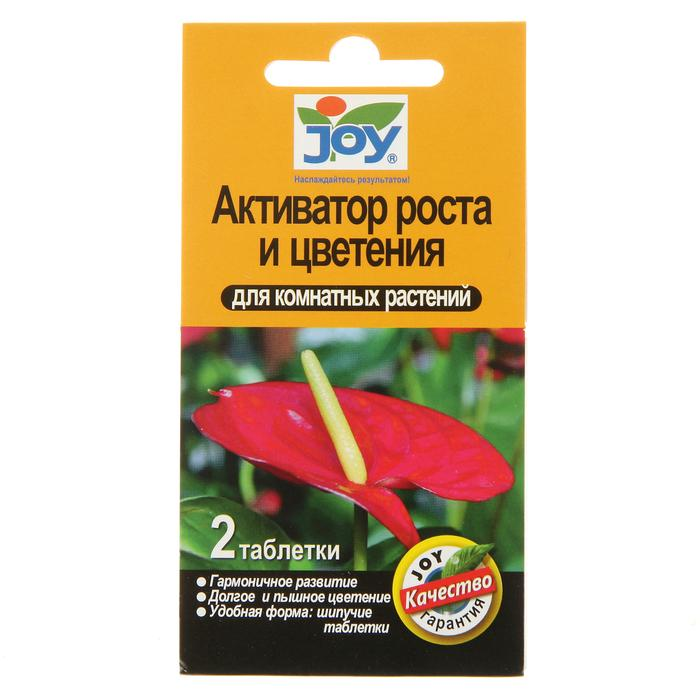 Активатор роста и цветения Для комн.цветов JOY, шипучие таблетки, 2 шт.