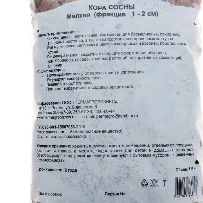 Добавка в почву Кора сосны, мелкая, 1,5 л