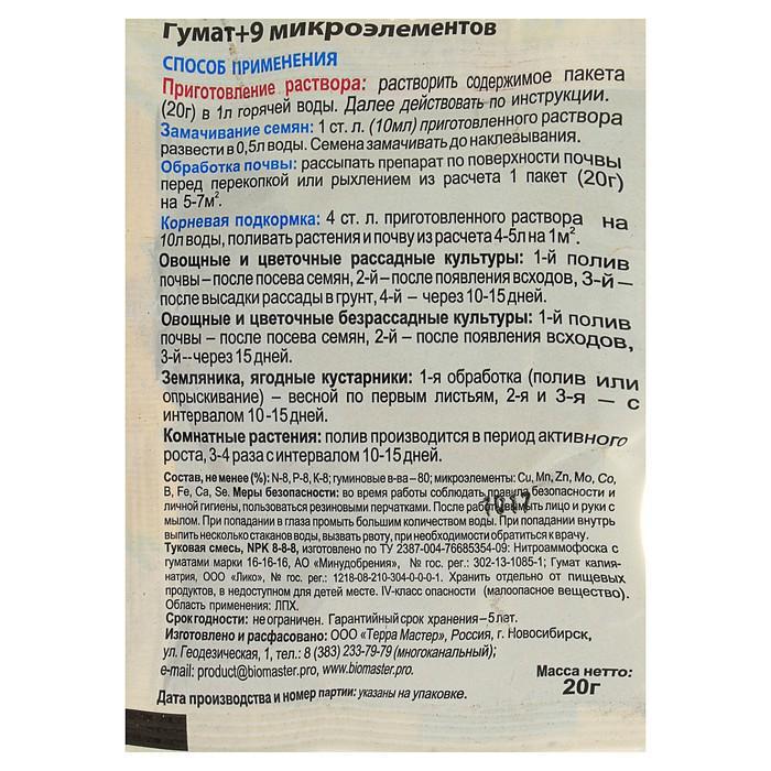 """Удобрение гуминовое """"Гумат +9 микроэлементов"""", 20 г"""