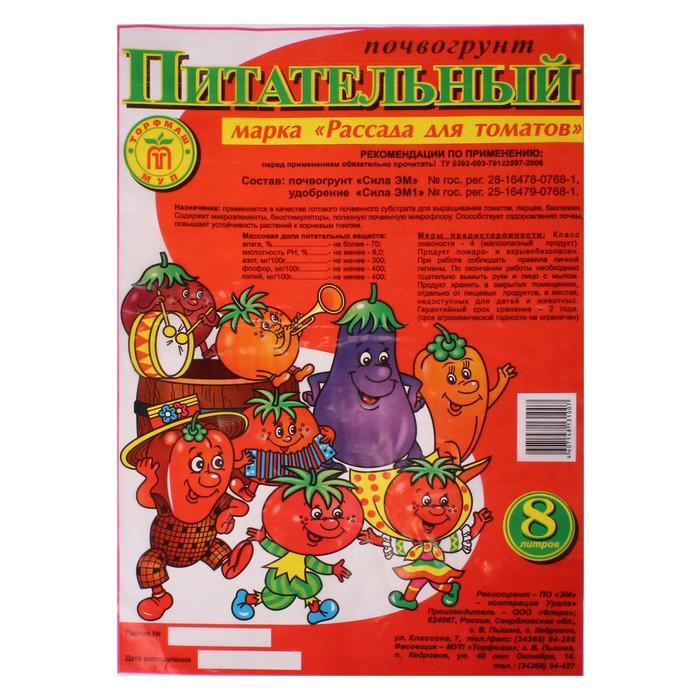 """Почвогрунт для рассады томатов 8 л (4,1 кг) """"Питательный"""""""