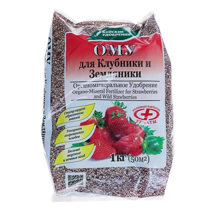 Удобрение органоминеральное для клубники, земляники, 1 кг