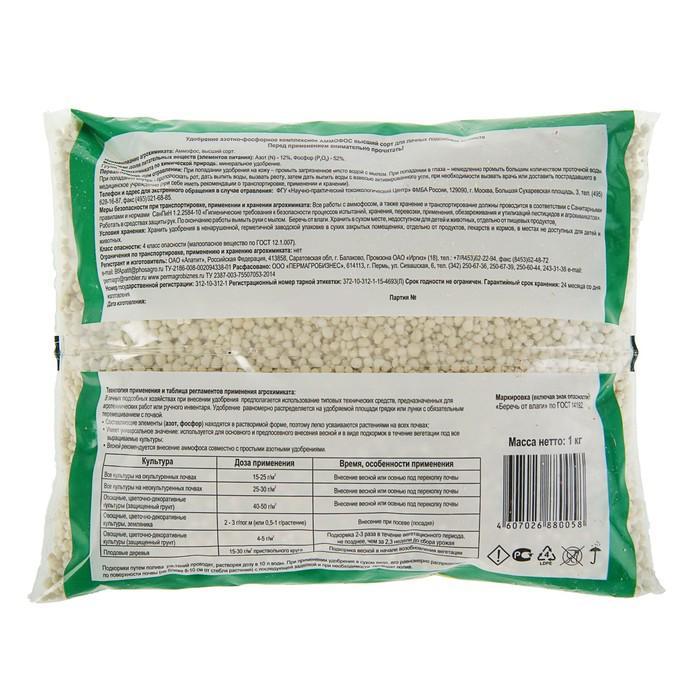 Удобрение минеральное Аммофос, 1 кг