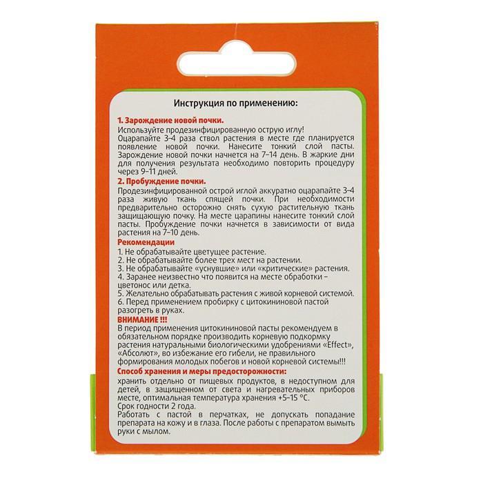 Цитокининовая паста EffectBio, 1,5 мл
