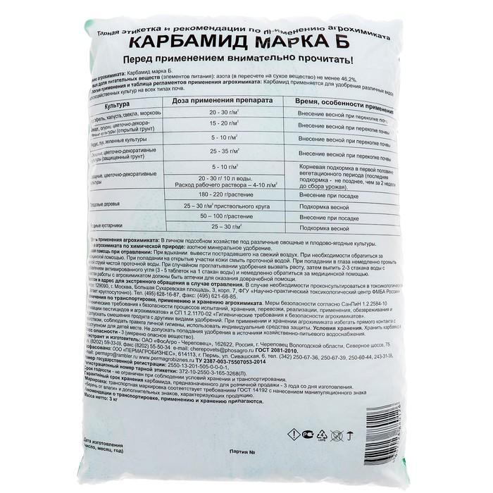 Удобрение минеральное Карбамид (мочевина), 3 кг