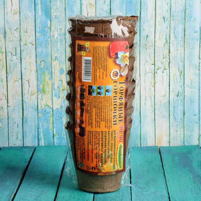 Торфяной горшок, 350 мл, 9 × 9 см, набор 9 шт.