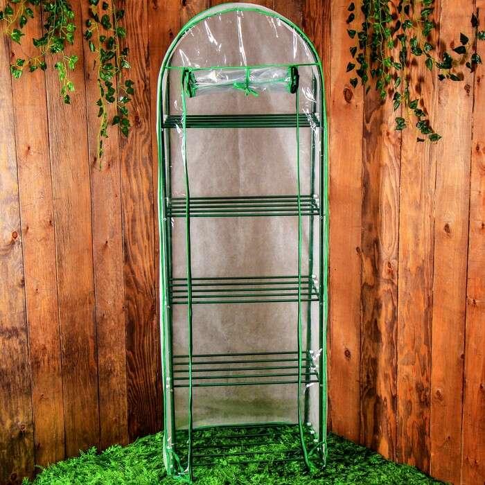 Парник для рассады, 5 полок, 190 × 60 × 40 см, металл, чехол спанбонд 60 г/м², дверь из плёнки 100 мкм