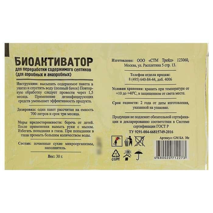 Биоактиватор для септиков Greenmaster, 30 г