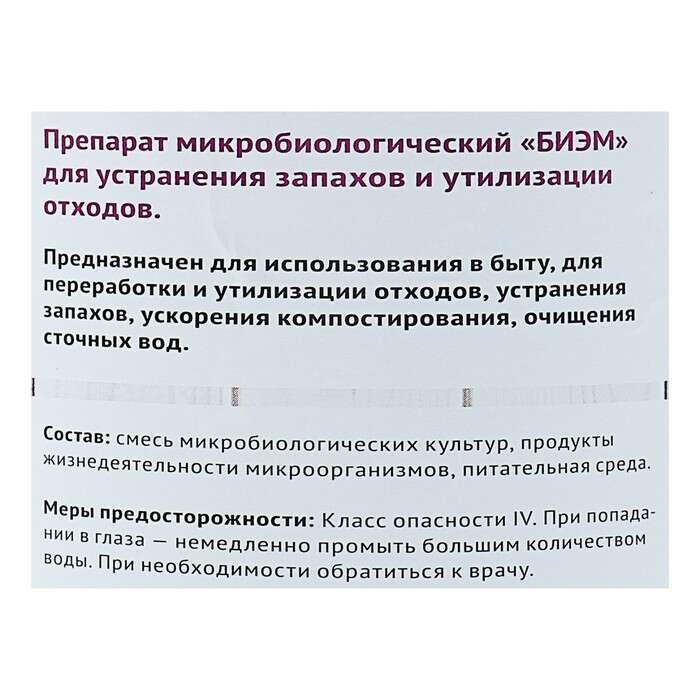 Препарат микробиологический для выгребных ям и септиков ВОН СадЭМ, 1000 мл
