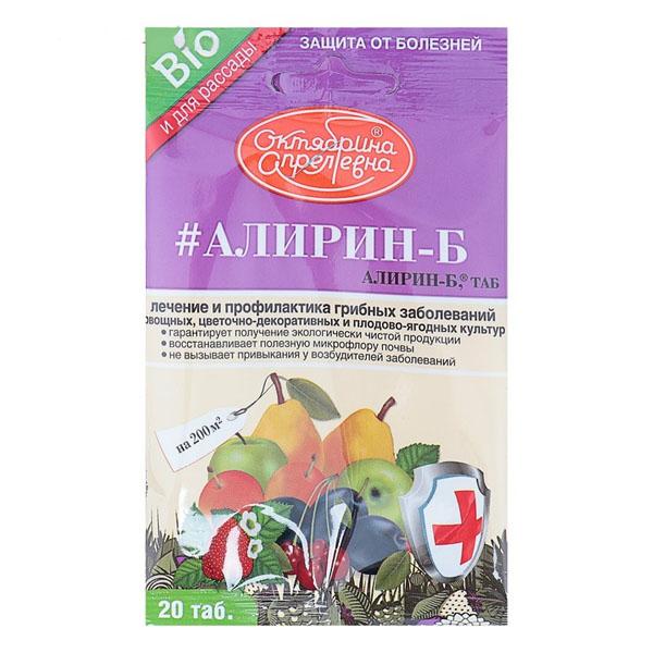 """БИОФунгицид от грибных заболеваний """"Алирин-Б"""", водорастворимый, таблетки, пакет, 20 шт"""