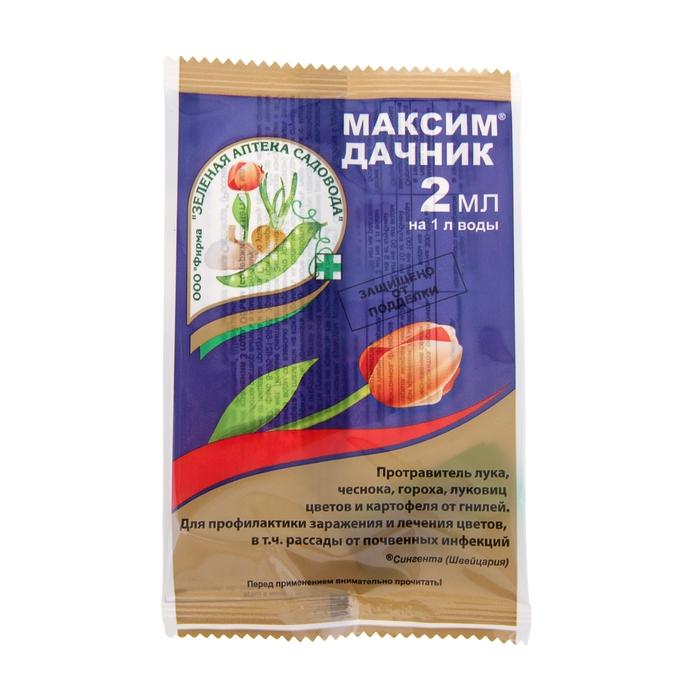 Средство от болезней растений Максим-Дачник 2 мл