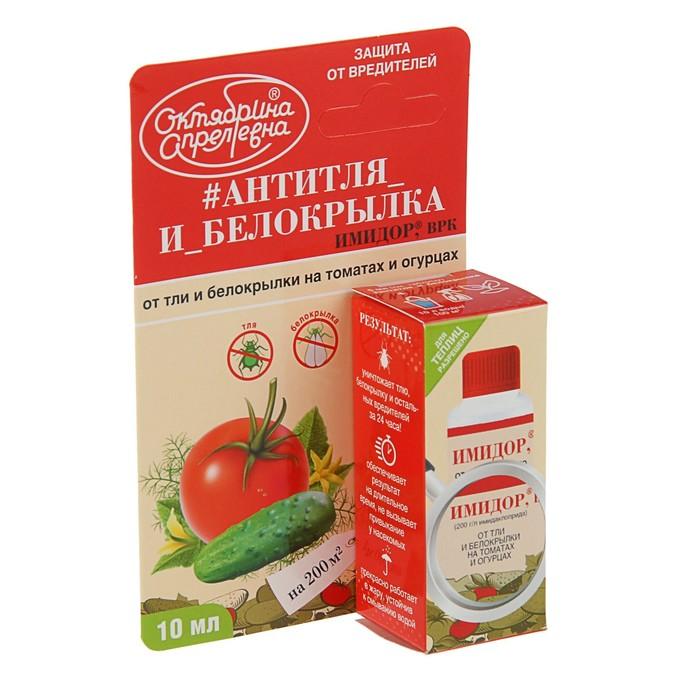 """Средство от вредителей на посадках огурцов и томатов """"Имидор"""", флакон, 10 мл"""