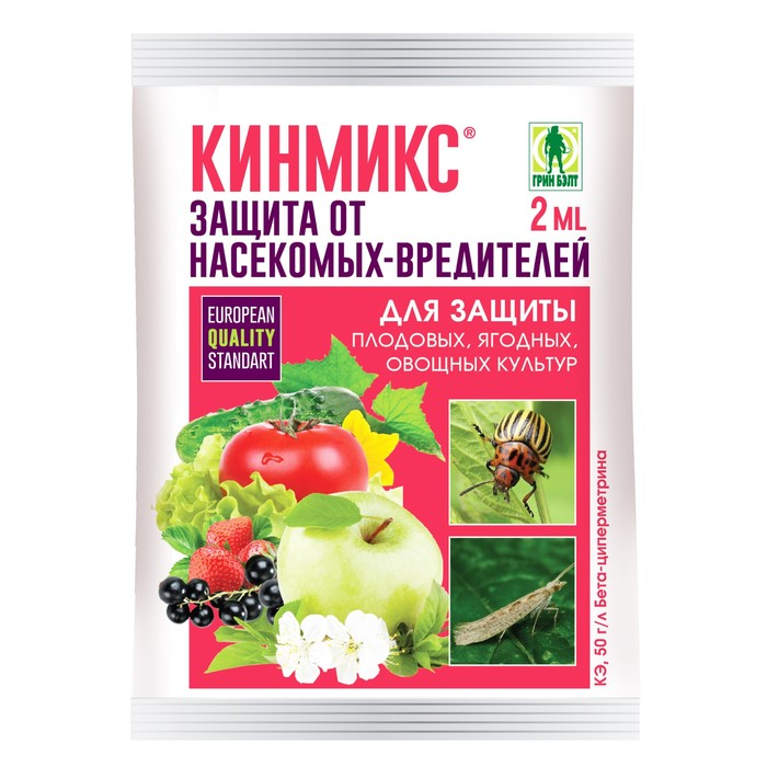 Средство  Кинмикс от насекомых-вредителей ампула 2 мл