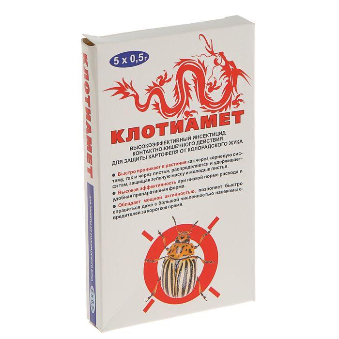 Средство от колорадского жука Клотиамет, 5*0,5 г