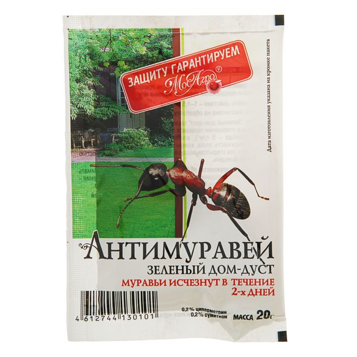 Средство для борьбы с муравьями Антимуравей, порошок, 20 г