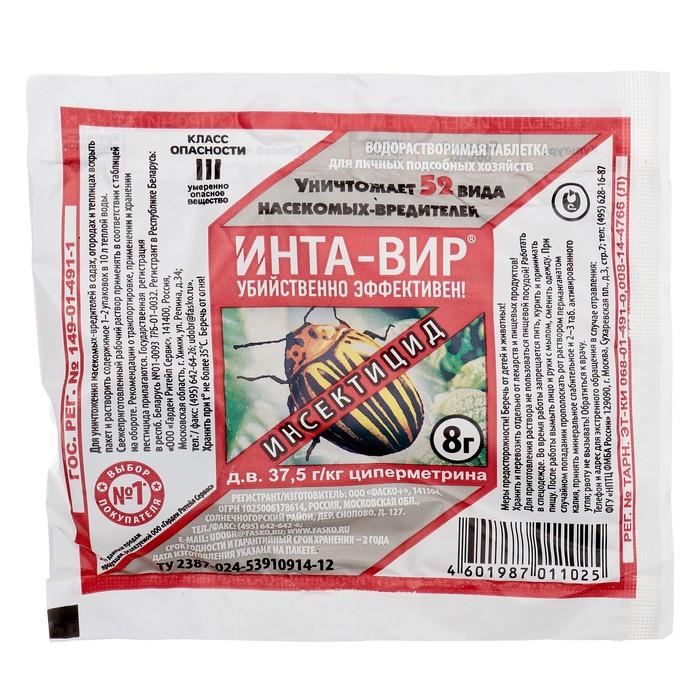 Средство от насекомых-вредителей Инта-Вир таб 8 гр
