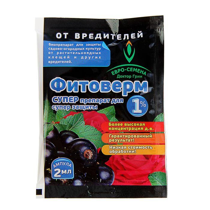 """Средство от насекомых-вредителей """"Фитоверм"""" 1%,  2 мл"""