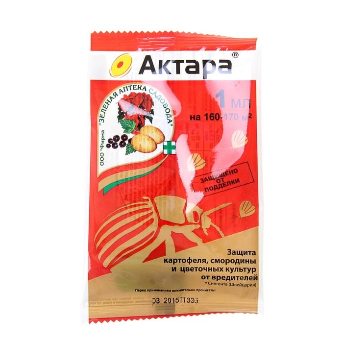 Средство от насекомых-вредителей Актара ампула 1 мл
