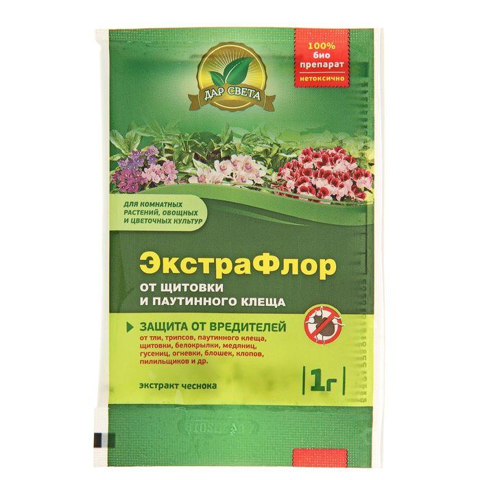 Средство для защиты от вредителей ЭкстраФлор №9 от щитовки и паутинного клеща, 1 г