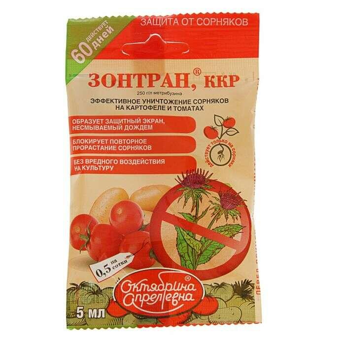 """Средство для уничтожения сорняков на картофеле и томатах """"Зонтран"""", ампула, 5 мл"""