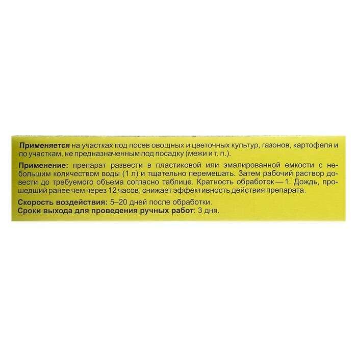 Средство для сплошного уничтожения сорняков Чистогряд, 100 мл