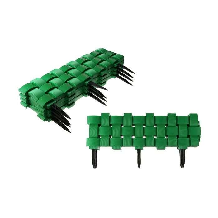 Ограждение декоративное, 27 × 240 см, 4 секции, пластик, зелёное