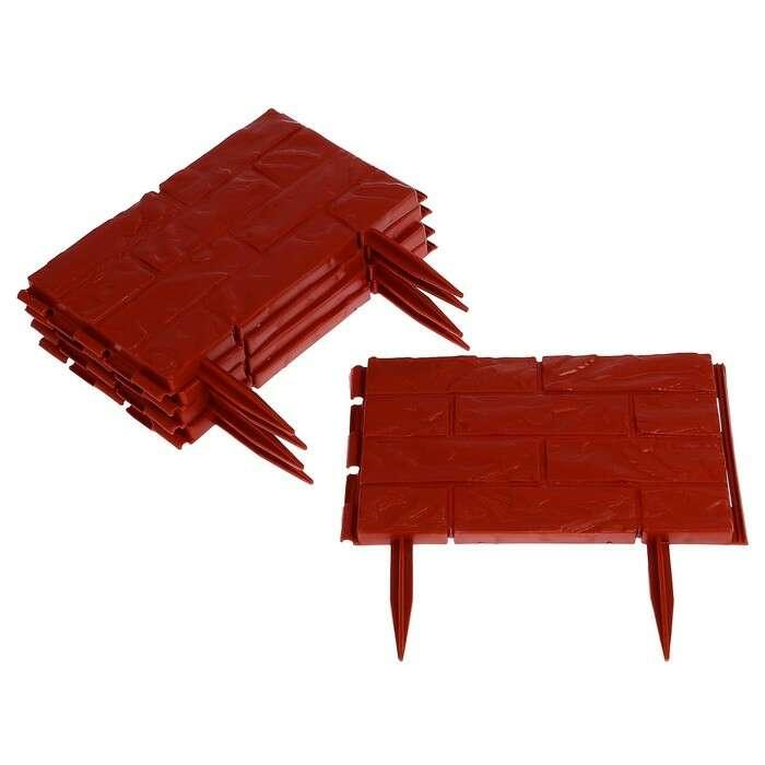 Ограждение декоративное, 25 × 325 см, 12 секций, пластик, терракотовое, «Камень»