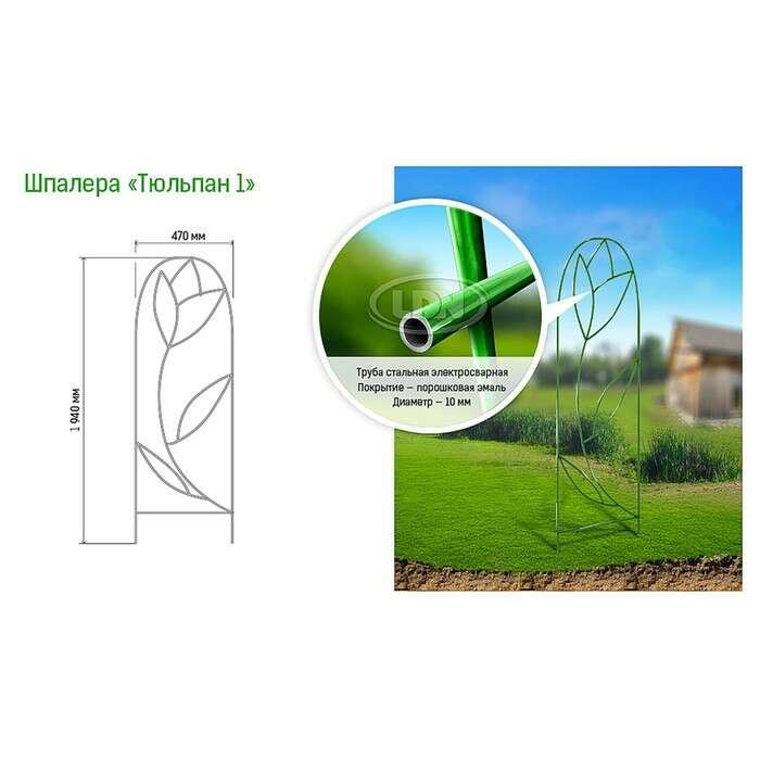 Шпалера, 194 × 47 × 1 см, металл, зелёная, «Тюльпан»