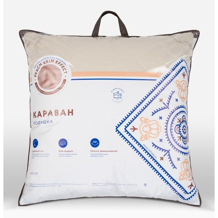Подушка упругая «Караван», размер 70 × 70 см, силиконизированное волокно