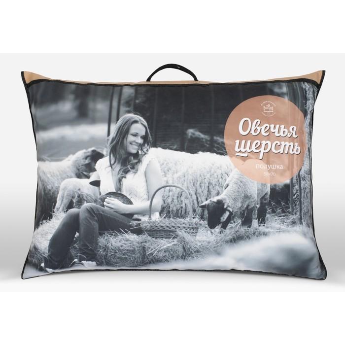 Подушка упругая «Овечья шерсть», размер 50 × 70 см