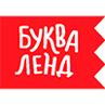 БУКВА-ЛЕНД