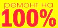 Ремонт на 100%