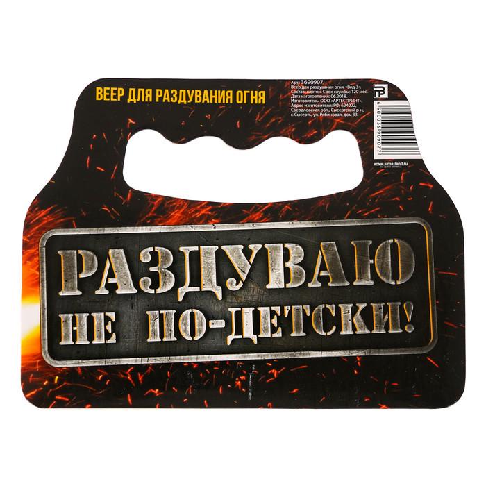 Опахало для мангала «Раздуваю не по-детски», 20 × 15 см
