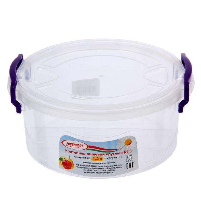 Контейнер пищевой 1,2 л круглый, прозрачный