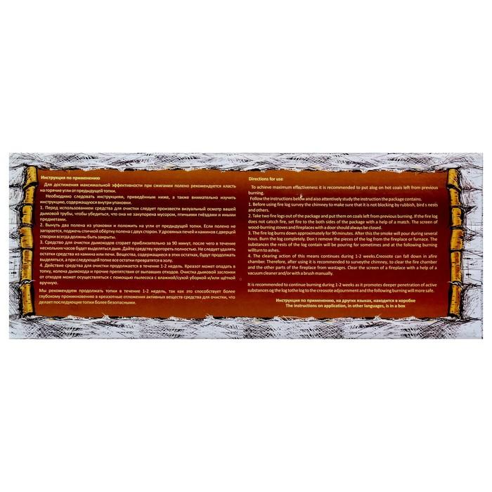 """Полено """"Сварожич"""" чистящее средство для очистки дымоходов"""