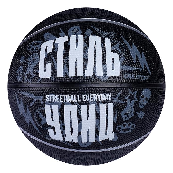 """Мяч баскетбольный ONLITOP """"СТИЛЬ УЛИЦ"""", размер 5, PVC, бутиловая камера, 400 г"""
