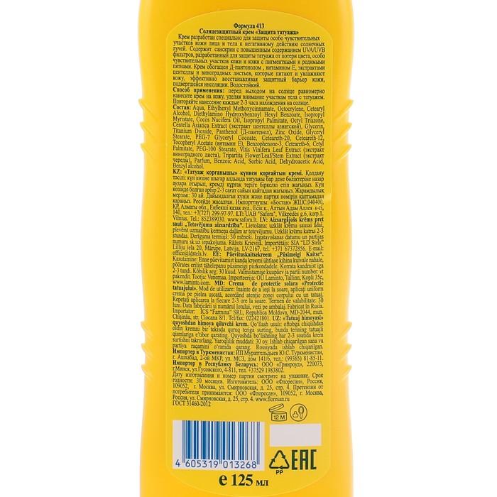 """Солнцезащитный крем Floresan """"Защита татуажа"""", 125 мл"""