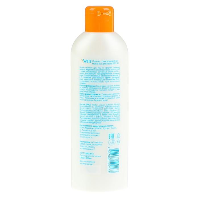 Молочко для загара Weis лёгкое SPF 30, 200 мл