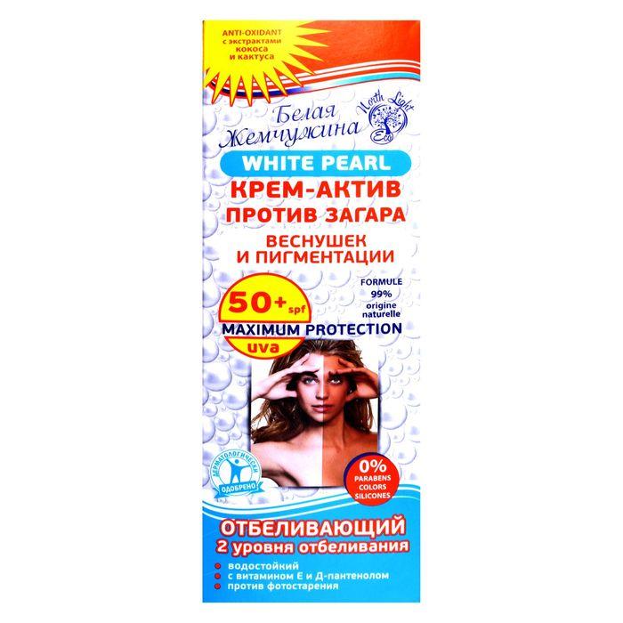 Крем-актив против загара, веснушек и пигментации  Белая Жемчужина, отбеливающий, spf-50+, 10