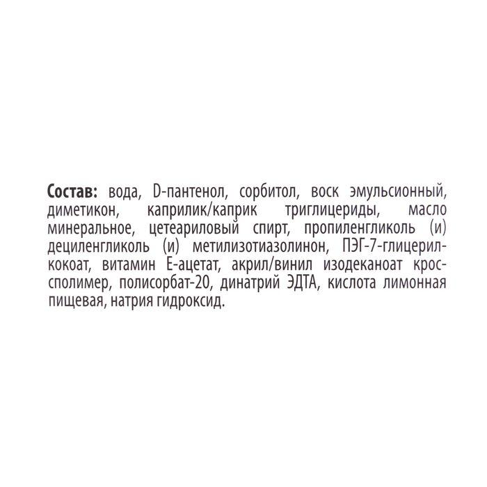 Крем EVO Пантенол универсальный 46мл