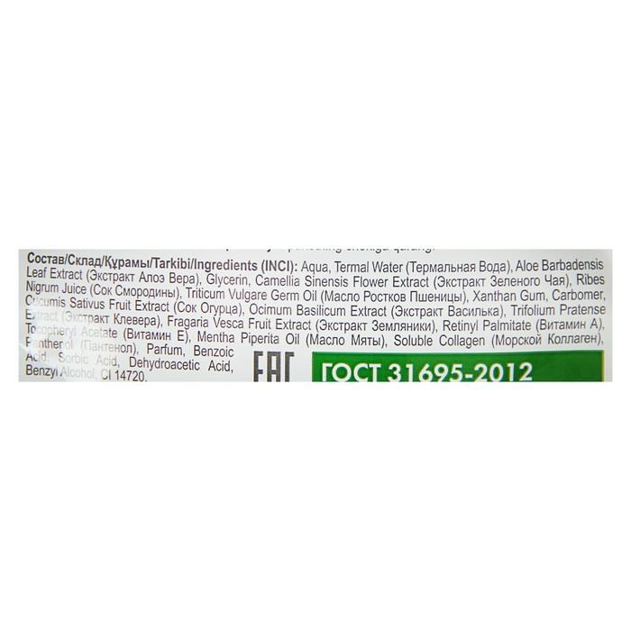 Гель после загара для лица и тела «Народные рецепты» успокаивающий, 50 мл