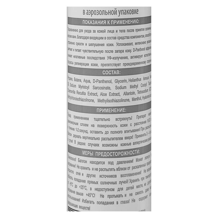 """Бальзам-пенка """"Пантенол"""", быстрая помощь при термических и солнечных ожогах, 150 мл"""