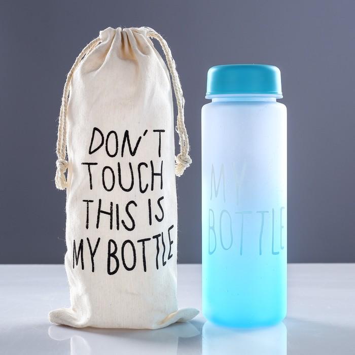 """Бутылка для воды """"My bottle"""", 500 мл, градиент, в мешке, голубая, 6.5х6.5х19 см"""