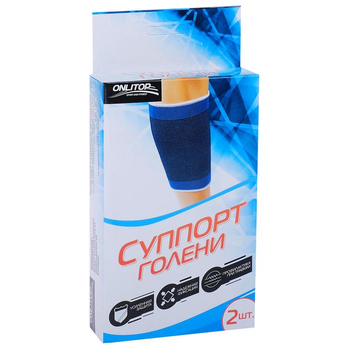 Суппорт-бандаж для голени, в упаковке 2 шт