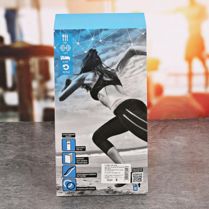 Набор «Sport»: бутылка для воды 800 мл,повязка для волос 2 шт, блокнот