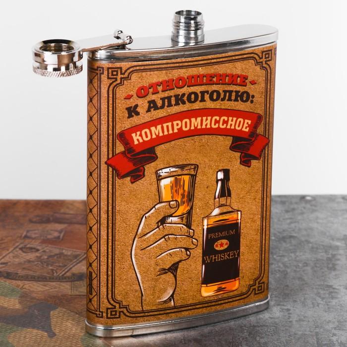 """Фляжка """"Отношение к алкоголю"""", 270 мл"""