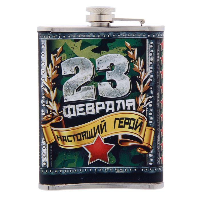"""Фляжка """"23 февраля"""", 240 мл"""