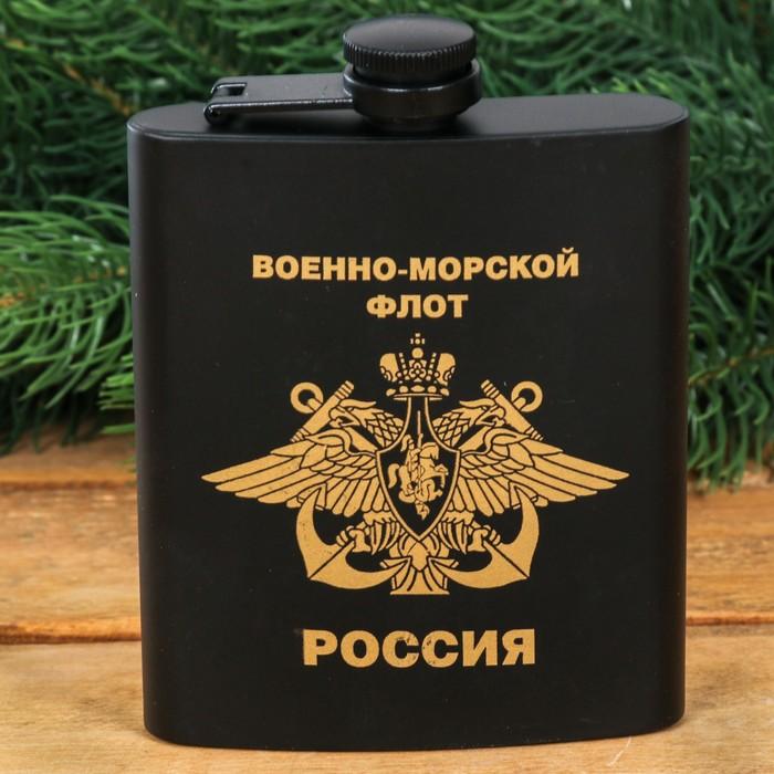 "Фляжка ""ВМФ"", 210 мл"